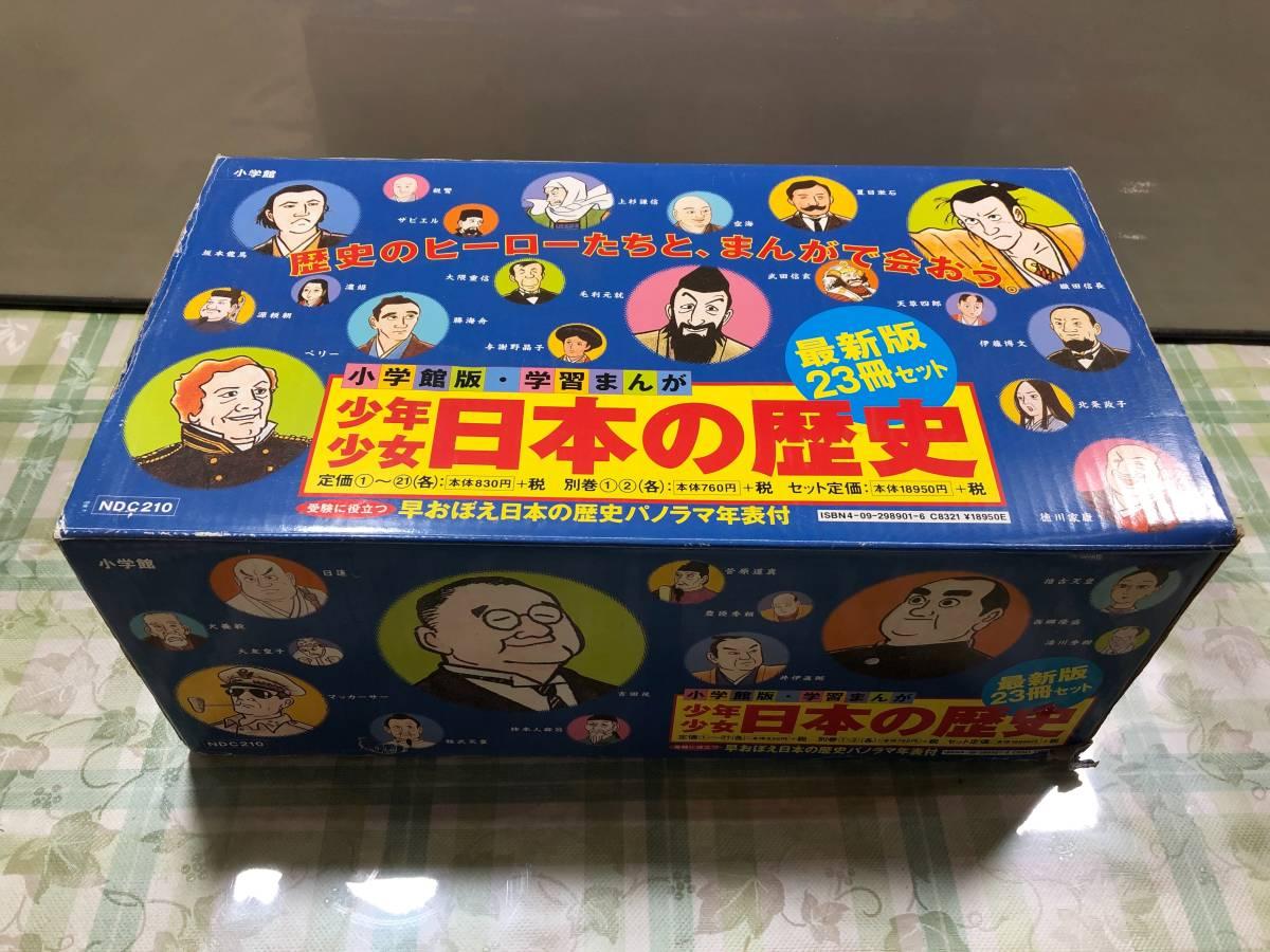 「小学館 学習まんが 少年少女日本の歴史 最新版23冊セットを買取いたしました」の写真